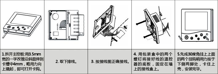 海林hailin hl108db2 数字温控器 可接3线电动阀 三速风机 温度达到停图片